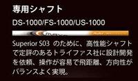 【マックスソウル/MAXSOUL】SuperiorS03