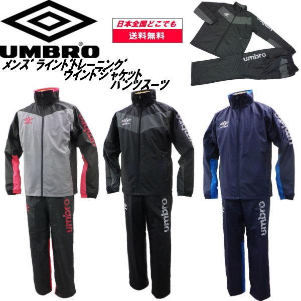 アンブロ ラインドトレーニング ウィンドジャケット&パンツ 上下セット