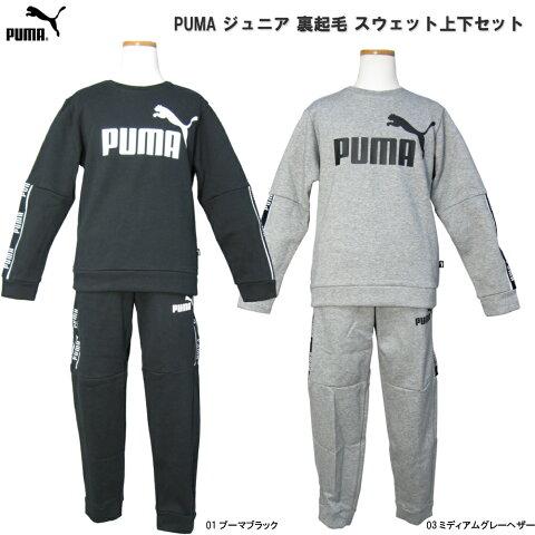 プーマ PUMA ジュニア AMPLIFIED スウェット上下スーツ 581083/581090 スーパーSALE期間は半額以下 ポイント5倍