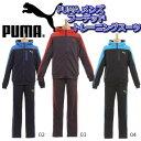 (日本全国送料無料)(プーマ)PUMA メンズフード付きトレーニングジャージ上下セット 920297/920208スーパーSALE期間だけ半額以下、ポイント5倍