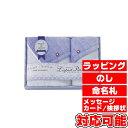 西川リビング タオルセット (2241-05403) [キャンセル・変...