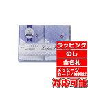 西川リビング フェイスタオル2P (2241-05411) [キャンセ...