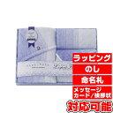 西川リビング タオルセット (2241-05445) [キャンセル・変...