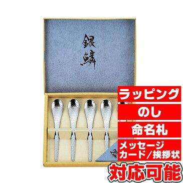 銀鱗 コーヒースプーン5pc (GR-101) [キャンセル・変更・返品不可]