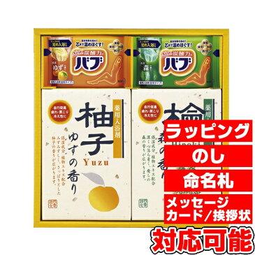 四季折々 薬用入浴剤セット (SB-10) [キャンセル・変更・返品不可]