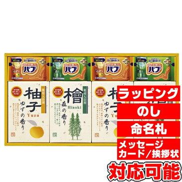 四季折々 薬用入浴剤セット (SB-20) [キャンセル・変更・返品不可]