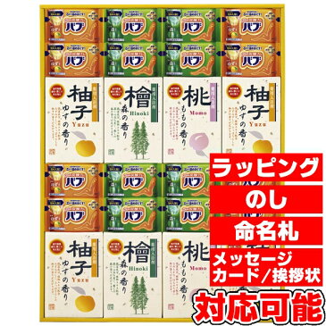 四季折々 薬用入浴剤セット (SB-50) [キャンセル・変更・返品不可]