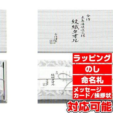 今治謹製 紋織タオル ウォッシュタオル2P (IM1031) [キャンセル・変更・返品不可]