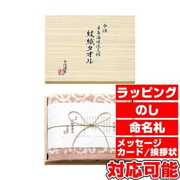 今治謹製 紋織タオル バスタオル1P ピンク (IM2534) [キャンセル・変更・返品不可]