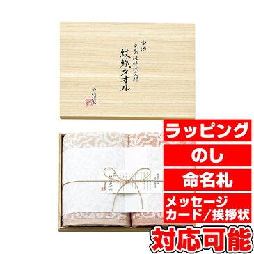 今治謹製 紋織タオル バスタオル2P (IM5037) [キャンセル・変更・返品不可]
