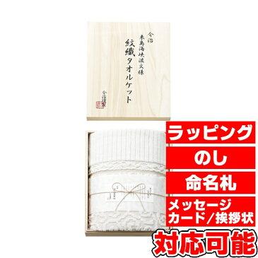 今治謹製 紋織 タオルケット ベージュ (IM8038) [キャンセル・変更・返品不可]