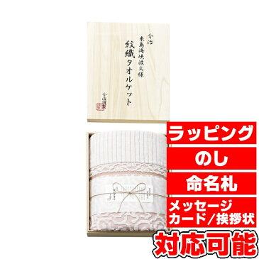 今治謹製 紋織 タオルケット ピンク (IM8038) [キャンセル・変更・返品不可]