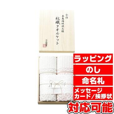 今治謹製 紋織 タオルケット2P (IM15039) [キャンセル・変更・返品不可]