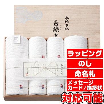 今治謹製 白織タオルセット (SR9039) [キャンセル・変更・返品不可]