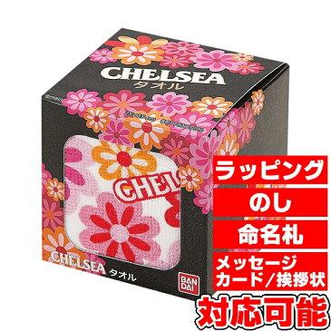 meiji タオルハンカチ1P チェルシー ピンク (MJ1005) [キャンセル・変更・返品不可]