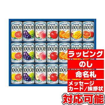 カゴメ フルーツジュースギフト (FB-25W) [キャンセル・変更・返品不可]