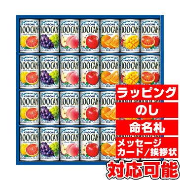 カゴメ フルーツジュースギフト (FB-30W) [キャンセル・変更・返品不可]