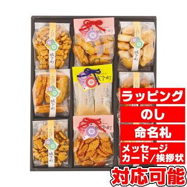 七越製菓 城下町 (11051) [キャンセル・変更・返品不可]