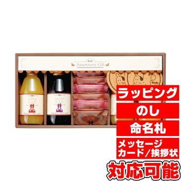 ロディ ジュース&クッキーセット (ROJ-20) [キャンセル・変更・返品不可]