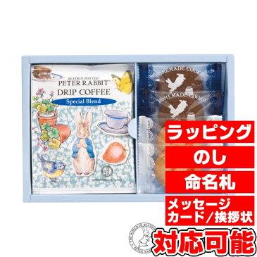 ピーターラビットTM コーヒー&スイーツギフト (PSG-5) [キャンセル・変更・返品不可]