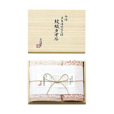 今治謹製 紋織タオル タオルセット (IM1532) [キャンセル・変更・返品不可]