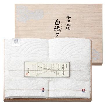今治謹製 白織バスタオル2P (SR5039) [キャンセル・変更・返品不可]