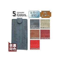 [ミラー付き] ASUS ZenFone 3 ZE552KL SIMフリー ※5.5インチモデル 専用 手帳型スマホケース 縦開き(表裏同色) カジュアル (D002W87) [キャンセル・変更・返品不可][代引不可][同梱不可]