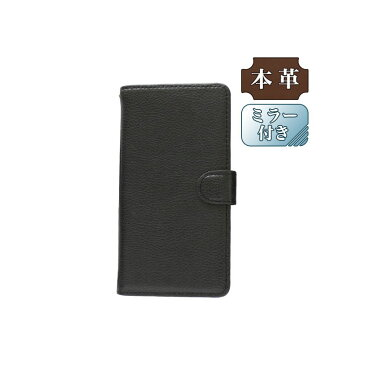 [ミラー付き] SHARP シャープ AQUOS R2 compact 専用 手帳型スマホケース 横開き 本革スタンダードデザイン (LW104-H) [キャンセル・変更・返品不可][代引不可][同梱不可]
