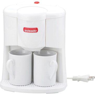 ソレアード 2カップコーヒーメーカー240ml (SO-158) [返品・交換・キャンセル不可]