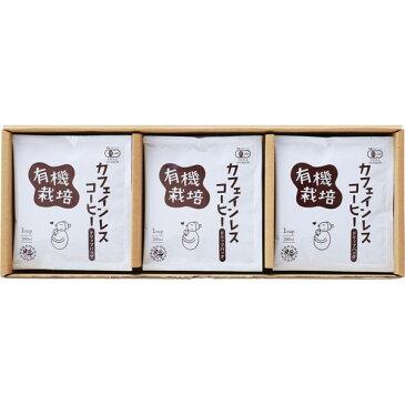 ウインドファーム 有機カフェインレスドリップバッグセット(15袋) (360700) [キャンセル・変更・返品不可]