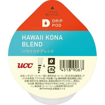 UCC ドリップポッド専用カップ(8個) ハワイコナブレンド (DRIP PODハワイコナブレンド8P) [キャンセル・変更・返品不可]