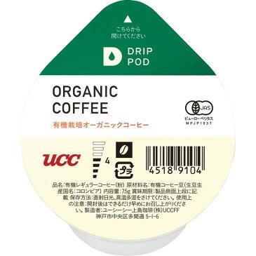 UCC ドリップポッド専用カップ(8個) 有機栽培オーガニックコーヒー (DRIP POD有機栽培オーガニック8P) [キャンセル・変更・返品不可]