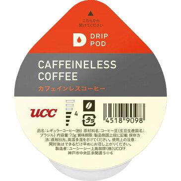 UCC ドリップポッド専用カップ(8個) カフェインレスコーヒー (DRIP PODカフェインレス8P) [キャンセル・変更・返品不可]