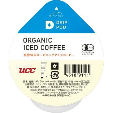 UCC ドリップポッド専用カップ(8個) 有機栽培オーガニックアイスコーヒー (DRIP POD有機アイス8P) [キャンセル・変更・返品不可]