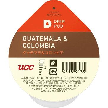 UCC ドリップポッド専用カップ(8個) グァテマラ&コロンビア (DRIPPODグァテマラ&コロンビア8P) [キャンセル・変更・返品不可]