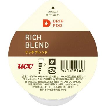 UCC ドリップポッド専用カップ(8個) 鑑定士の誇りリッチブレンド (DRIP POD鑑定士リッチ) [キャンセル・変更・返品不可]