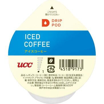 UCC ドリップポッド専用カップ(8個) 鑑定士の誇りアイスコーヒー (DRIP POD鑑定士アイス) [キャンセル・変更・返品不可]