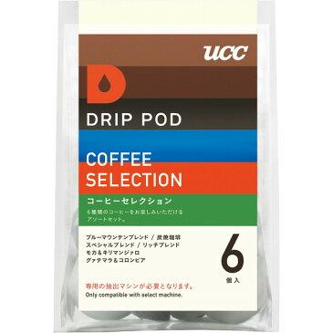 UCC ドリップポッド専用カップ(6種類セット) コーヒーセレクション (DPコーヒーセレクション6P) [キャンセル・変更・返品不可]