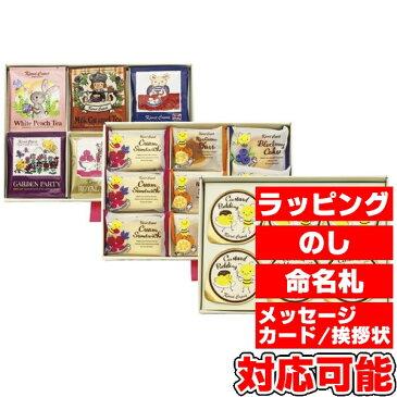カレルチャペック紅茶店 ティースウィーツチェスト3段 [キャンセル・変更・返品不可]