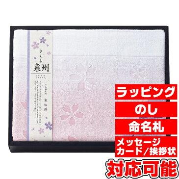 日本名産地 泉佐野 透かし織タオルケット (SMS8005504) [キャンセル・変更・返品不可]