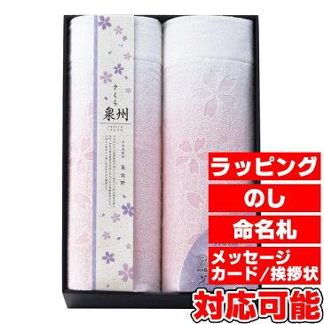 日本名産地 泉佐野 透かし織タオルケット2P (SMS0515505) [キャンセル・変更・返品不可]