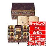 Tresore Dolce [宝石箱]フルーツカラーバウム&今治産タオル (TREG-HJ) [キャンセル・変更・返品不可]