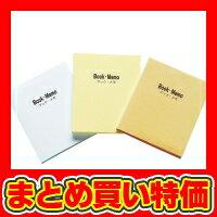 ブックメモ(1P)_(1242-05)_※色・柄指定_※セット販売(600点入)