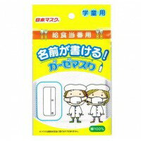 【No.103 日本マスク 子供用 給食マスク 名前がかけるガーゼマスク 1枚入×40袋】※発送目安:7〜10日 ※代引不可、同梱不可