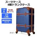 【157センチ以内 スーツケース 4輪トランクケース M6001 S-...