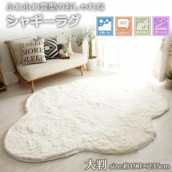 洗える雲ラグ!!ふわふわ雲型のおしゃれなシャギーラグ 大判 約190×240cm
