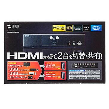 サンワサプライ HDMI対応パソコン自動切替器(2:1) SW-KVM2HHC