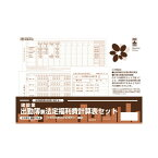 日本法令 建設 70-S/建設業 出勤簿兼法定福利費計算表セット