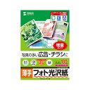 サンワサプライ カラーレーザー用フォト光沢紙・薄手(A4・100枚) LBP-KNA4N-100