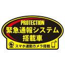 高機能ドライブレコーダー用防犯ステッカー ステッカータイプ...
